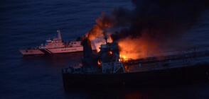 Супертанкер в пламъци край Шри Ланка (ВИДЕО+СНИМКИ)