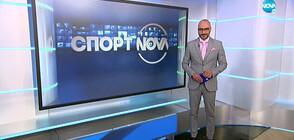 Спортни новини (05.09.2020 - обедна емисия)