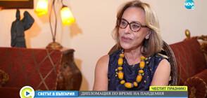 ЕКСКЛУЗИВНО: Посланикът на Бразилия за дипломацията по време на пандемия