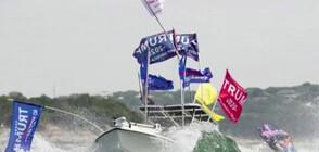 Няколко лодки потънаха по време на предизборно събитие на Тръмп