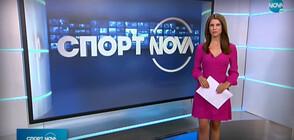 Спортни новини (06.09.2020 - централна)