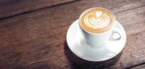 Учени: Сутрешното кафе може да бъде опасно