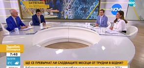 Васил Велев: Разумното действие в криза е да не се увеличава минималната работна заплата