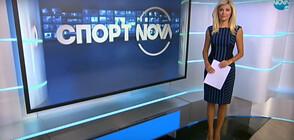 Спортни новини (08.09.2020 - централна)
