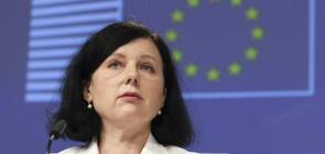 ЕК: България трябва да продължи борбата с корупцията по високите етажи на властта