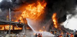 Пламъци обхванаха пристанището в Бейрут (ВИДЕО+СНИМКИ)