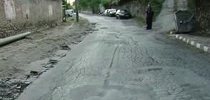 Протест заради път в окаяно състояние в Асеновград
