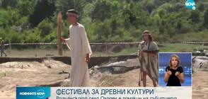Любители на древните култури се събират във врачанско (ВИДЕО)