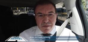 Проф. Ангелов: Медиците работят на ръба на човешките възможности (ВИДЕО)