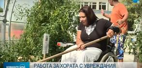 Център за защитена заетост осигури работа на хора с увреждания (ВИДЕО)