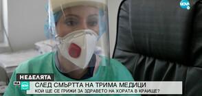 СЛЕД СМЪРТТА НА СЕМЕЙСТВО ЛЕКАРИ: Кой ще се грижи за болните в Краище? (ВИДЕО)