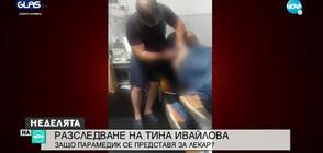 СЛЕД РАЗСЛЕДВАНЕ НА NOVA: Прокуратурата проверява мъжа, представял се за лекар