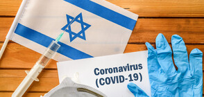 От днес Израел е в 3-седмична общонационална карантина