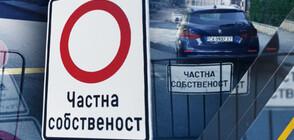 """Затвориха улици в """"Кръстова вада"""", оказаха се частни (ВИДЕО)"""