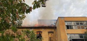 Пожар в бившата Захарна фабрика в Пловдив (ВИДЕО+СНИМКИ)