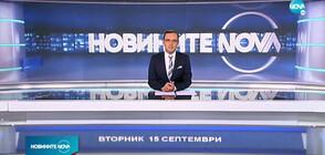 Новините на NOVA (15.09.2020 - обедна)