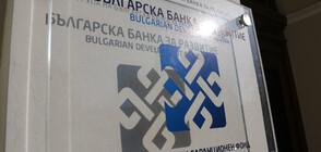 ББР иска да удължи програмата за безлихвени кредити за физически лица