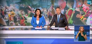 Новините на NOVA (15.09.2020 - централна)
