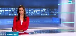 Новините на NOVA (15.09.2020 - късна)