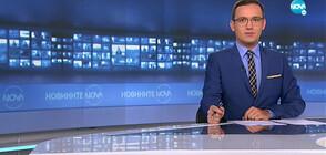 Новините на NOVA (16.09.2020 - 8.00)