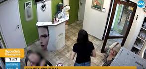 """""""Дръжте крадеца"""": Клиентка задигна пари от салон за красота (ВИДЕО)"""