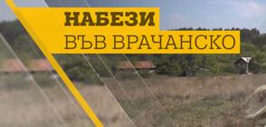 Набези от непълнолетни тормозят врачанско село (ВИДЕО)