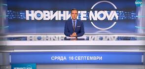Новините на NOVA (16.09.2020 - обедна)
