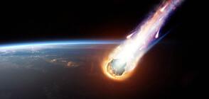 Европейската космическа агенция създава защитна система срещу астероиди