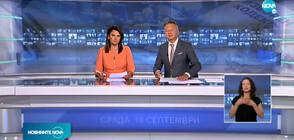 Новините на NOVA (16.09.2020 - централна)