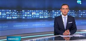 Новините на NOVA (17.09.2020 - 6.30)