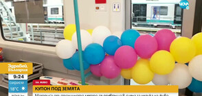 Мотриса от метрото - сцена за музика на живо