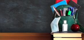 COVID-19 в няколко училища в страната (ОБЗОР)