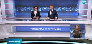 Новините на NOVA (17.09.2020 - централна)