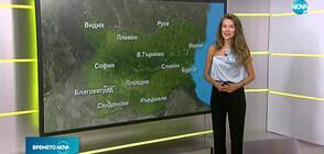 Прогноза за времето (18.09.2020 - сутрешна)