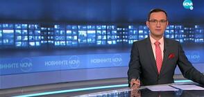 Новините на NOVA (18.09.2020 - 8.00)