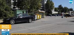 Мъж твърди, че е нападнат и бит от служители на паркинг в Балчик (ВИДЕО)