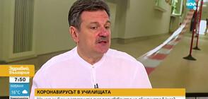 Д-р Симидчиев: Училищата ще се превърнат в разпространител на заразата