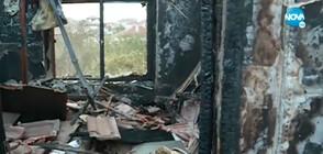 Полицай остана на улицата, след като къщата му изгоря до основи (ВИДЕО)