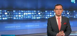 Новините на NOVA (18.09.2020 - 9.00)