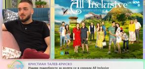 """Криско изгрява в ново амплоа в """"All Inclusive"""""""