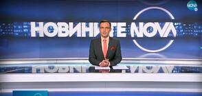 Новините на NOVA (18.09.2020 - обедна)