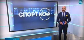 Спортни новини (18.09.2020 - обедна)