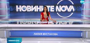 Новините на NOVA (18.09.2020 - следобедна)