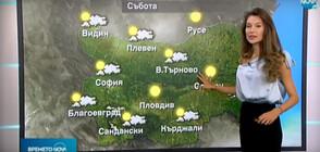 Прогноза за времето (18.09.2020 - централна)