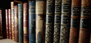 Откриха безценни книги под къща в Румъния