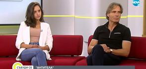Любомира Башева и Васил Бинев: Целувка между нас ще има, и то без страх от COVID-19