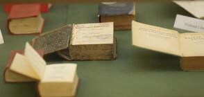 БАН показа колекция от миниатюрни книги, някои колкото монета (СНИМКИ)