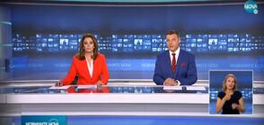 Новините на NOVA (19.09.2020 - централна)