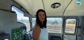 Какво е да си жена машинист в България?