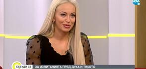 """Ева: В """"Игри на волята: България"""" постоянно трябва да очакваш неочакваното"""